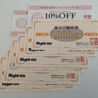 ライトオン 株主優待 6000円分+割引券2枚