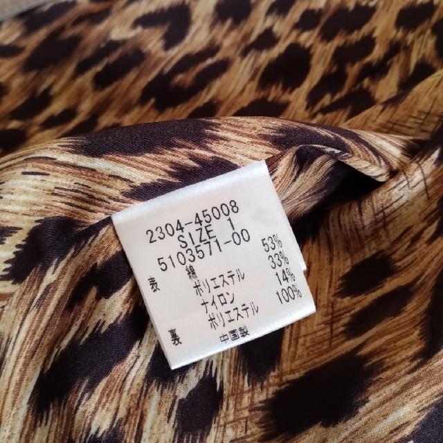 VICKY(ビッキー)の【VICKY】ヴィッキー トレンチコート レディース ベージュ 裏地 ヒョウ柄  レディースのジャケット/アウター(トレンチコート)の商品写真