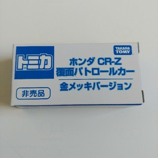 Takara Tomy - トミカ ホンダCR-Z 覆面パトロールカー 金メッキバージョン