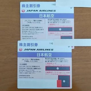JAL(日本航空) - JAL 日本航空 株主優待券 2枚 2020年11月30日期限