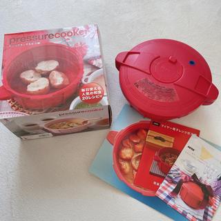 マイヤー(MEYER)の電子レンジ圧力鍋 pressure cooker(調理機器)