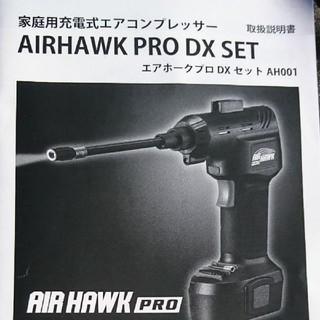 最終値下げ 定価1.9万 エアホークプロ DXセット AH001