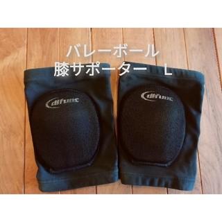 日本製 バレーボール ひざサポーター L 吸汗速乾 D&M D807 2個セット