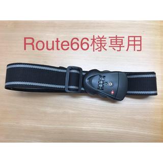 【TSAロック付き】スーツケース用ベルト(旅行用品)