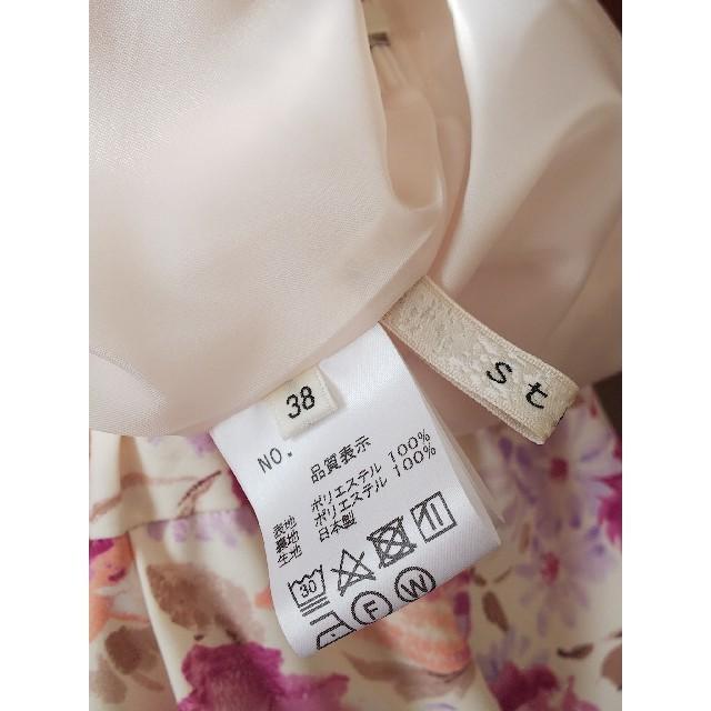 Stola.(ストラ)のかずみ様ご専用ページ☆ストラ 花柄スカート 38 レディースのスカート(ひざ丈スカート)の商品写真