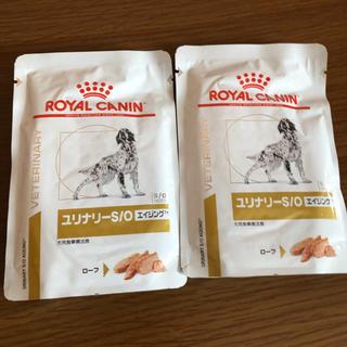 ロイヤルカナン(ROYAL CANIN)のロイヤルカナン犬ユリナリーs/oパウチ^_^(犬)