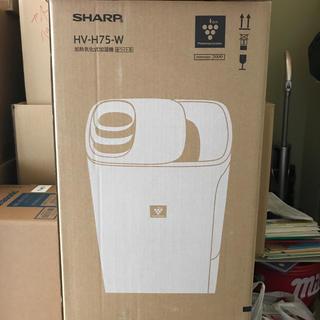 シャープ(SHARP)のシャープ hv-h75-w  未開封品(加湿器/除湿機)