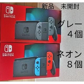 任天堂 - 未開封 12台セット ニンテンドー スイッチ