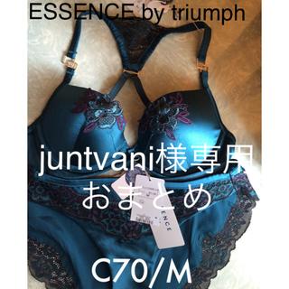 トリンプ(Triumph)の【新品タグ付】ESSENCE bytriumph/C70M(定価¥18,803)(ブラ&ショーツセット)