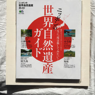 ニッポンの世界自然遺産ガイド 一生に一度は旅してみたい!