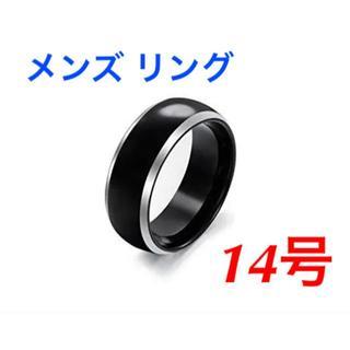 メンズ タングステンリング ブラック 14号 定価4000円 #AS64(リング(指輪))