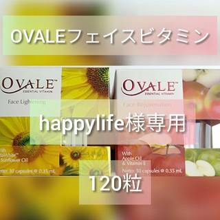 エリップス(ellips)のOVALE happylife様専用 アップル・ひまわり各60粒(美容液)