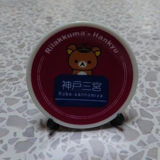 サンエックス - 【非売品】【新品】阪急電車、リラックマコラボ