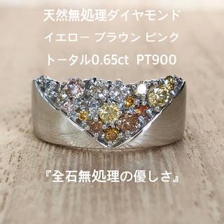 『maimaihachi様専用です』天然無処理ダイヤ イエロー ブラウン ピンク(リング(指輪))