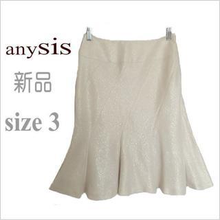 エニィスィス(anySiS)の新品タグ付き*any SiS*アイボリーラメ光沢膝丈スカート*3*オンワード樫山(ひざ丈スカート)