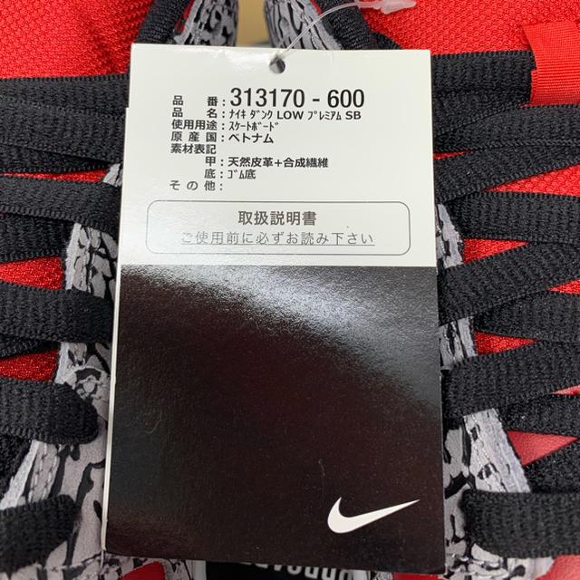 Supreme(シュプリーム)のNike Dunk Low Pro SB Supreme 28cm ナイキ メンズの靴/シューズ(スニーカー)の商品写真