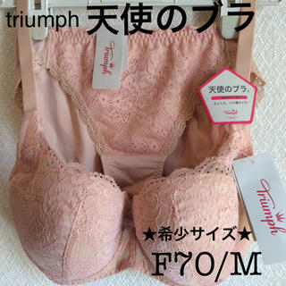 Triumph - 【新品タグ付】triumph★希少サイズ★天使のブラF70M