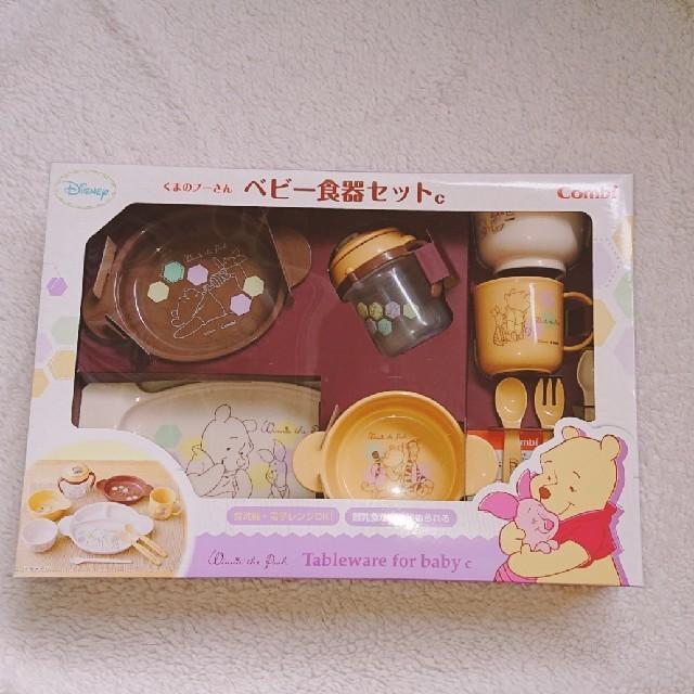combi(コンビ)のくまのプーさん  ベビー食器 キッズ/ベビー/マタニティの授乳/お食事用品(離乳食器セット)の商品写真