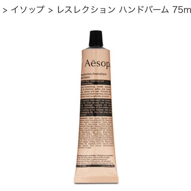 Aesop(イソップ)のAesop レスレクション ハンドバーム コスメ/美容のボディケア(ハンドクリーム)の商品写真