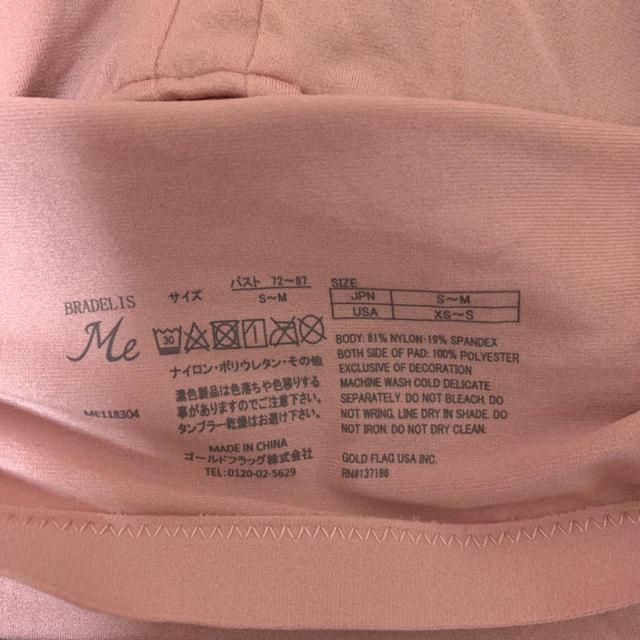 BRADELIS New York(ブラデリスニューヨーク)のブラデリスミー  ナイトブラ ノンワイヤーブラ S~M レディースの下着/アンダーウェア(ブラ)の商品写真