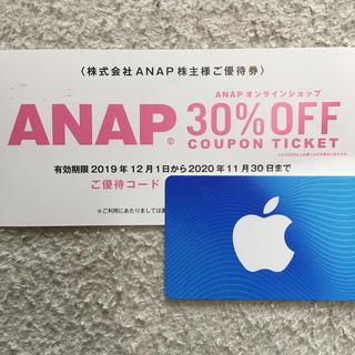 アナップ(ANAP)のANAP株主優待券1枚(ショッピング)