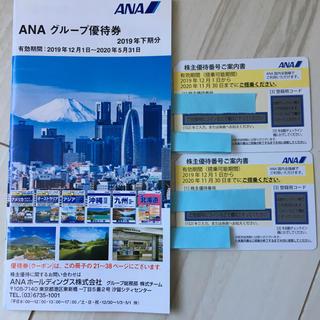 ANA(全日本空輸) - ANA 株主優待券 2020.11.30期限