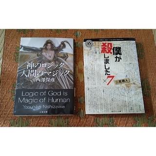 角川書店 - 文庫本2冊セット 神のロジック人間のマジック 西澤保彦 僕が殺しました 二宮敦人
