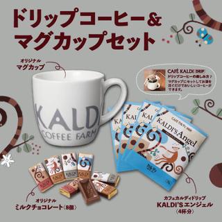 KALDI - カルディ限定 マグカップ&ドリップコーヒー&チョコレートセット