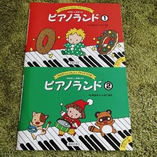 ピアノランド1.2セット(童謡/子どもの歌)