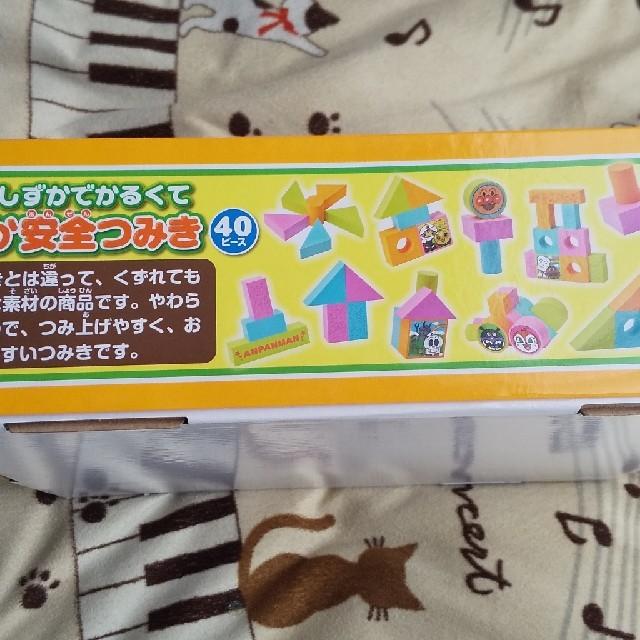 アンパンマン(アンパンマン)のアンパンマンやわらか安全つみき キッズ/ベビー/マタニティのおもちゃ(積み木/ブロック)の商品写真