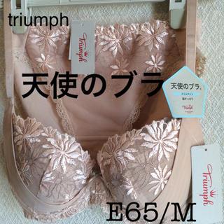Triumph - 【新品タグ付】triumph/天使のブラ❤︎スリムラインE65M