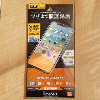 iPhone X液晶保護フィルム(保護フィルム)