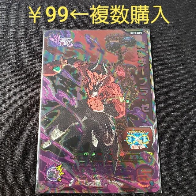 ドラゴンボール(ドラゴンボール)のドラゴンボールヒーローズ 魔神ダーブラ:ゼノ UM12-DCP2 エンタメ/ホビーのトレーディングカード(シングルカード)の商品写真
