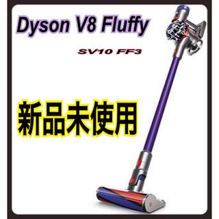 Dyson - dyson v8 Fluffy [新品未使用]