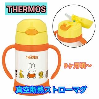 サーモス(THERMOS)の新品 THERMOS サーモス 真空断熱ベビーストローマグ ミッフィー 保冷(水筒)