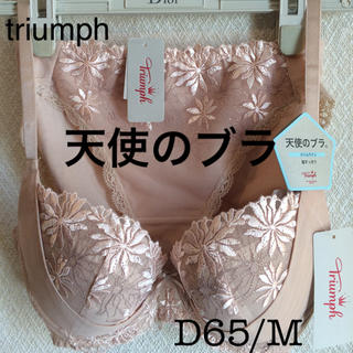 トリンプ(Triumph)の【新品タグ付】triumph/天使のブラ❤︎スリムラインD65M(ブラ&ショーツセット)