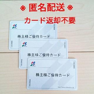 【Rin様専用】コロワイド 株主優待 アトム カッパ 返却不要(レストラン/食事券)
