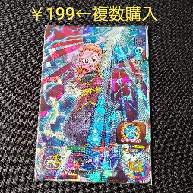 ドラゴンボール(ドラゴンボール)のドラゴンボールヒーローズ 時の界王神 UM12-042 エンタメ/ホビーのトレーディングカード(シングルカード)の商品写真