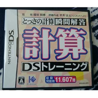 ニンテンドーDS(ニンテンドーDS)の計算DSトレーニング DS(携帯用ゲームソフト)