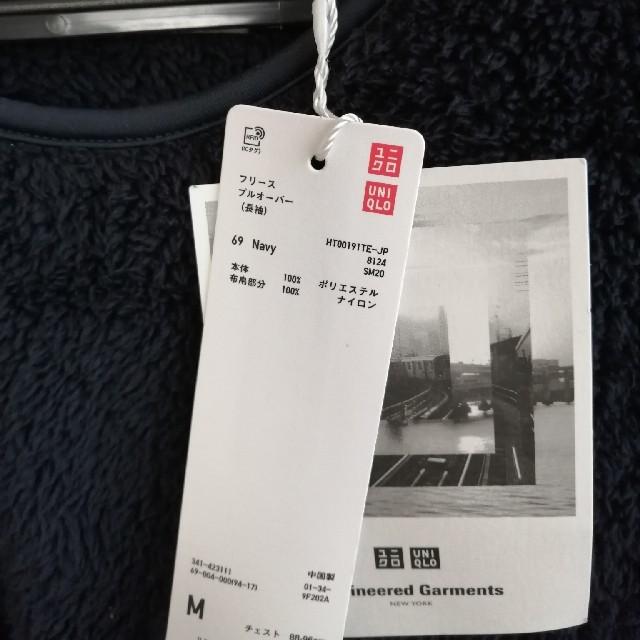 Engineered Garments(エンジニアードガーメンツ)のエンジニアードガーメンツ ユニクロ メンズのトップス(その他)の商品写真