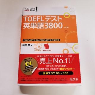 オウブンシャ(旺文社)のTOEFL テスト 英単語3800(語学/参考書)