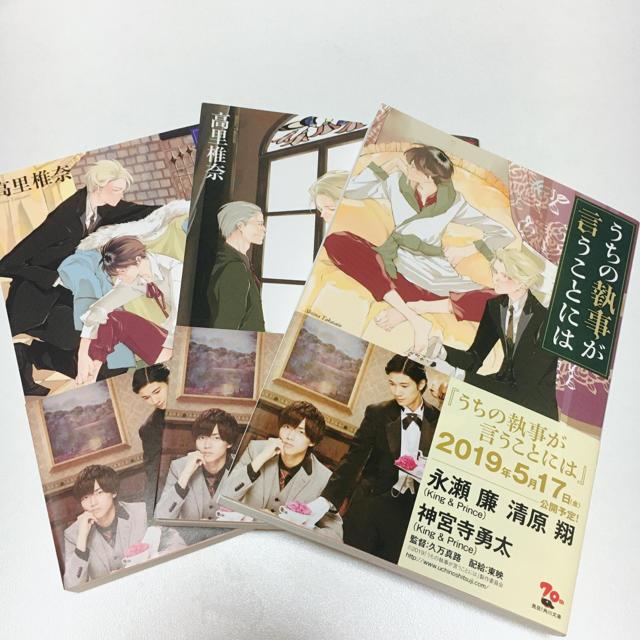 角川書店(カドカワショテン)のうちの執事が言うことには エンタメ/ホビーの本(文学/小説)の商品写真