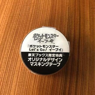 ニンテンドウ(任天堂)のポケットモンスターlet's goイーブイマスキングテープ(その他)