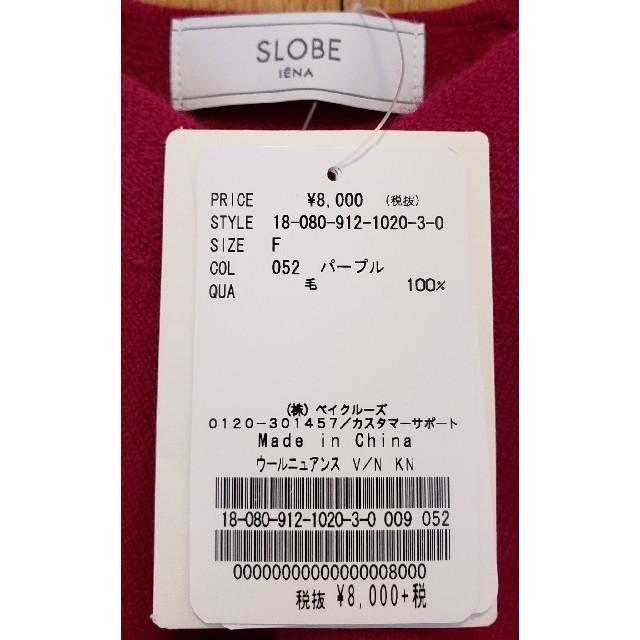 IENA SLOBE(イエナスローブ)のSLOBE IENA  ウールニュアンスVネックニット 新品タグ付き レディースのトップス(ニット/セーター)の商品写真