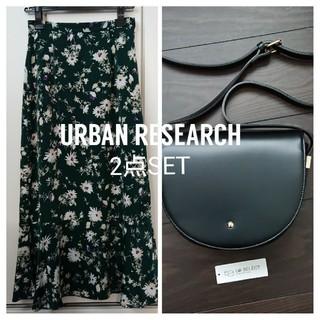アーバンリサーチ(URBAN RESEARCH)のURBAN RESEARCH バッグ&スカート2点セット(セット/コーデ)