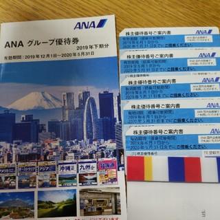 ANA 株主優待券 5枚
