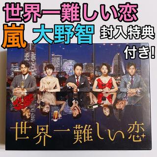 嵐 - 世界一難しい恋 ブルーレイBOX 6枚組 美品! 嵐 大野智 波瑠 小瀧望