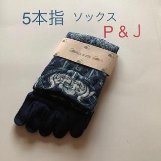 ポール&ジョーシスター(PAUL & JOE SISTER)の新品 ポール&ジョー 5本指靴下 定価1650円(ソックス)