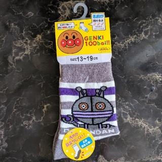 アンパンマン - ダダンダン 幼児靴下 だだんだん