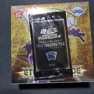 遊戯王 - 遊戯王 エターニティコード 1BOX ファイナルチャレンジパック付き